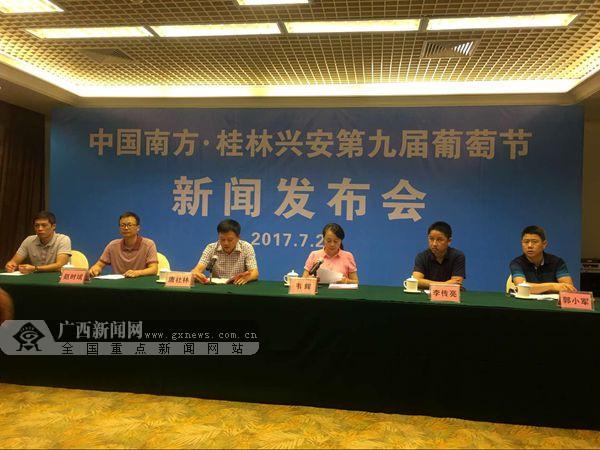 桂林兴安第九届葡萄节将于8月18-20日举行