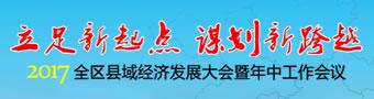 2017广西全区县域经济发展大会暨年中工作会议