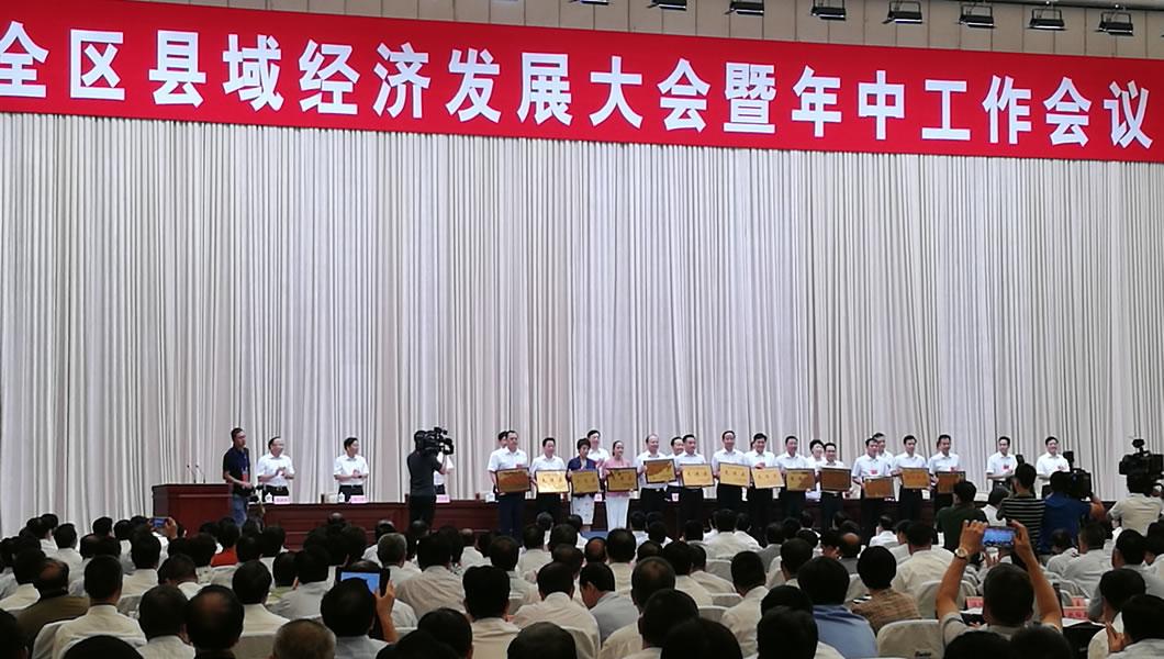 全区县域经济发展大会暨年中工作会议表彰现场