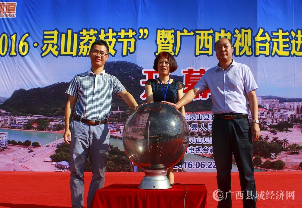 钦州市副市长刘亚明(中)、自治区商务厅电子商务信息处处长处长翁华斌(左一)、灵山县委书记莫东培(右一)启动2016年灵山