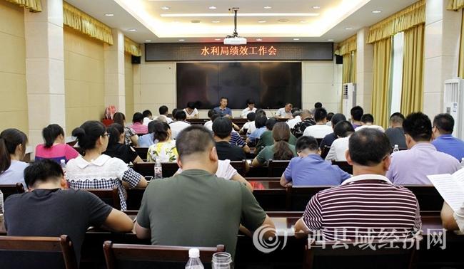 恭城县水利局布置绩效管理与考评工作