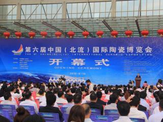 第六届中国(北流)国际陶瓷博览会开幕式