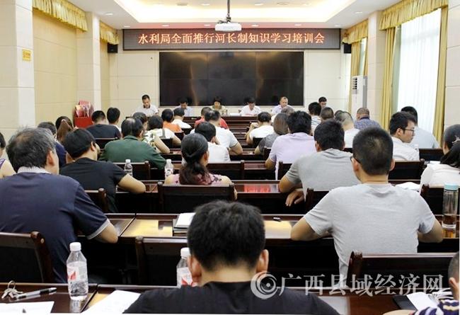 恭城县水利局召开全面推行河长制知识学习培训会
