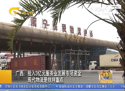 广西:投入3亿元服务业发展专项资金 现代物流是扶持重点