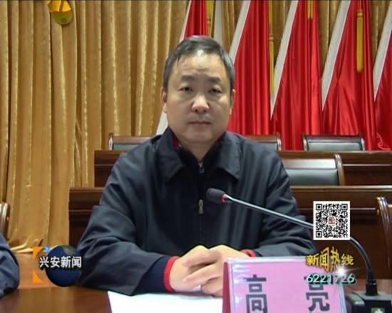 桂林市委原委员、兴安县原县长高亮被双开