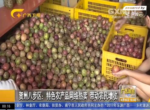 [八步区]特色农产品网络热卖 带动农民增收