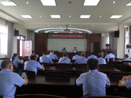 恭城县司法局召开年中工作会议