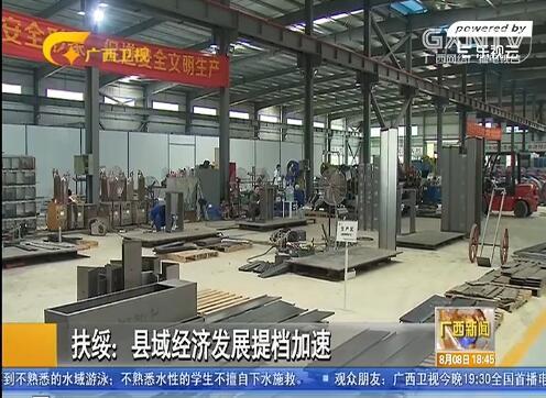 [扶绥县]县域经济发展提档加速