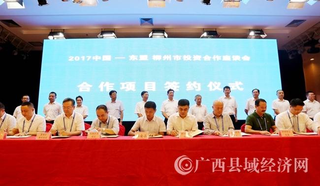 [融安县]在东博会上成功签约四大投资项目共25.4亿元