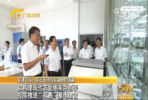 """彭清华:以构建现代农业体系为抓手 扎实推进""""双高""""基地建设"""