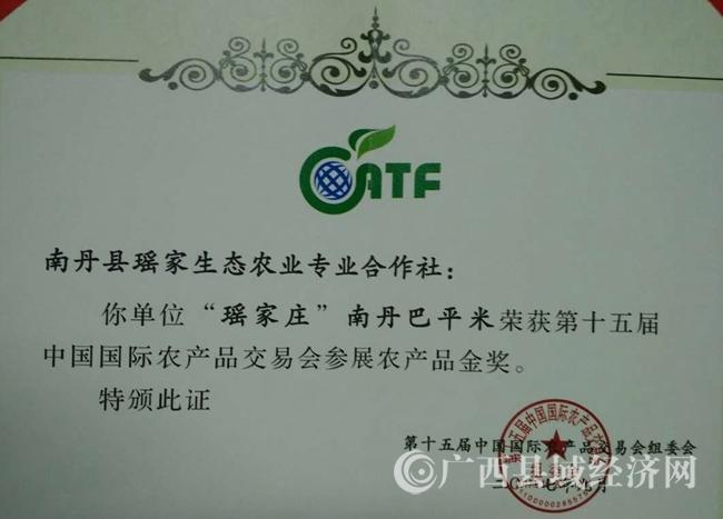 南丹巴平米在第十五届中国国际农产品交易会上荣获金奖