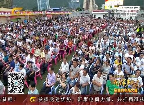 """""""我为家乡代言""""资源县电商大集"""