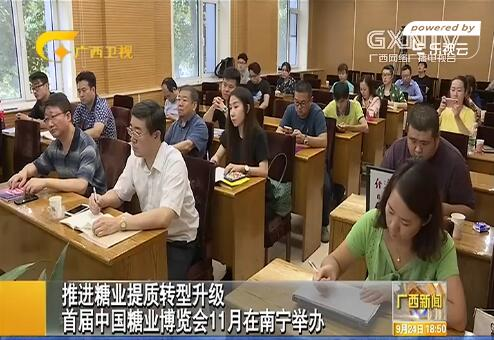 推进糖业提质转型升级 首届中国糖业博览会11月在南宁举办