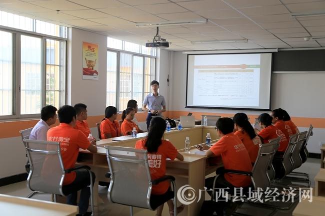 [蒙山县]培训农村淘宝从业人员