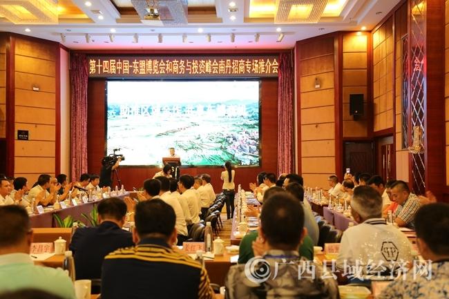 第14届东博会南丹县招商专场推介会在南宁举行