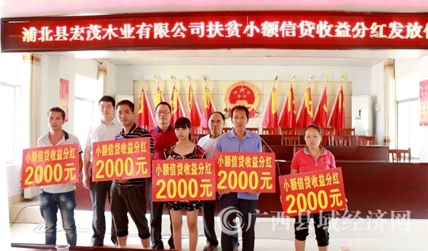 [浦北县]创新金融扶持 助推产业扶贫