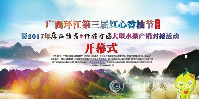 广西环江第三届红心香柚节将于9月28日开幕