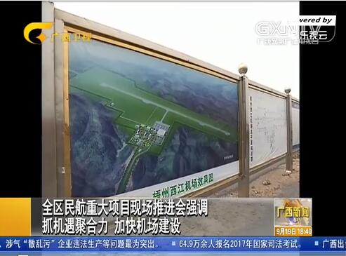 全区民航重大项目现场推进会强调 抓机遇聚合力 加快机场建设