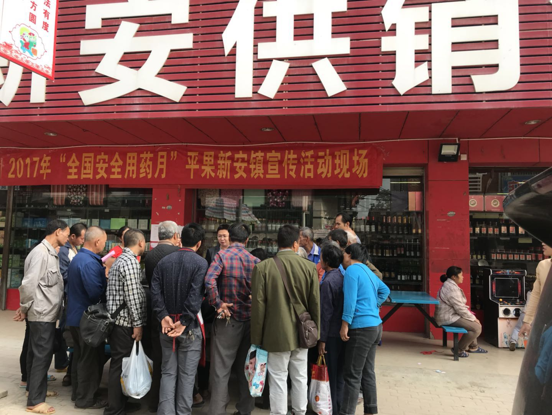 """平果县司法局新安司法所积极参与""""全国安全用药月"""" 主题宣传活动"""