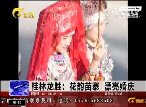 龙胜:花韵苗寨 漂亮婚庆