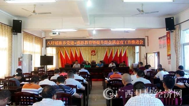 [南丹县]八圩瑶族乡召开决战54天推动整乡脱贫摘帽动员大会