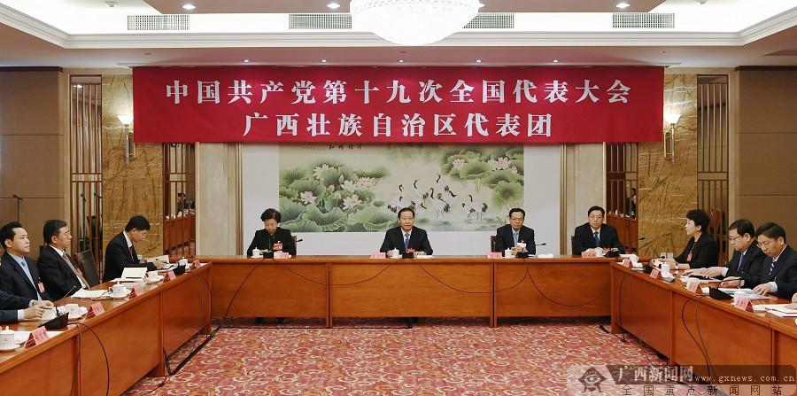 十九大广西壮族自治区代表团召开全体会议