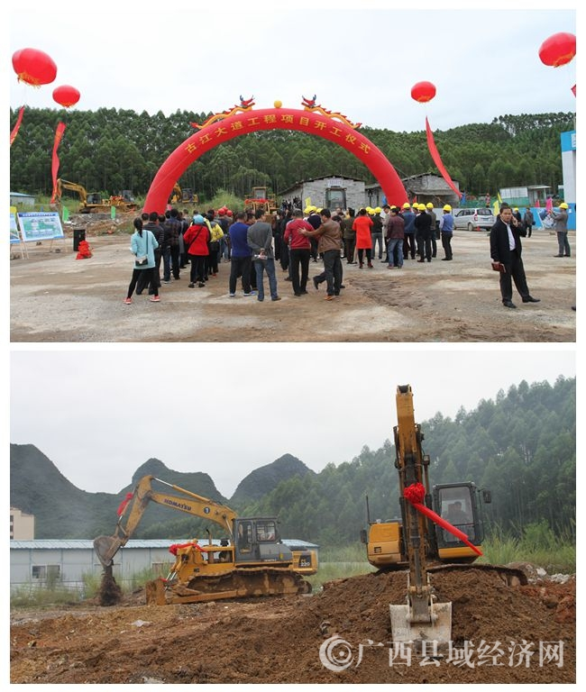 [大化县]举行30周年县庆重点项目开工仪式