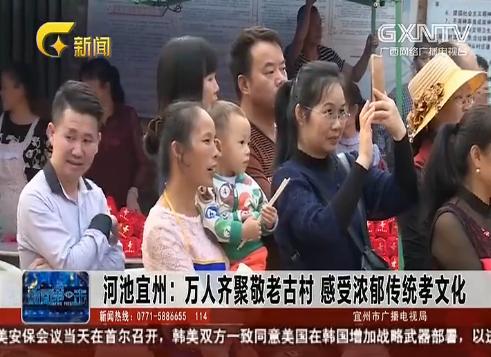 河池宜州:万人齐聚敬老古村 感受浓郁传统孝文化