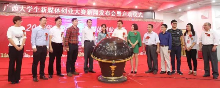 广西县促会互联网+创新中心应邀参加2017广西大学生新媒体创业大赛启动仪式