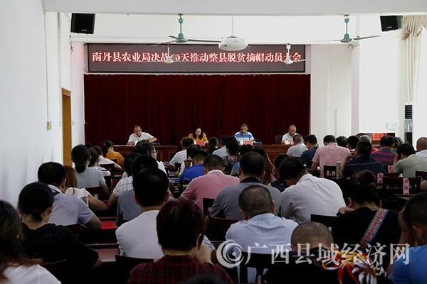 10月5日南丹县农业局决战60天推动整县脱贫摘帽动员大会-1.jpg