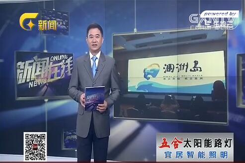 自治区扶贫开发工作成效考核专题会议在南宁召开
