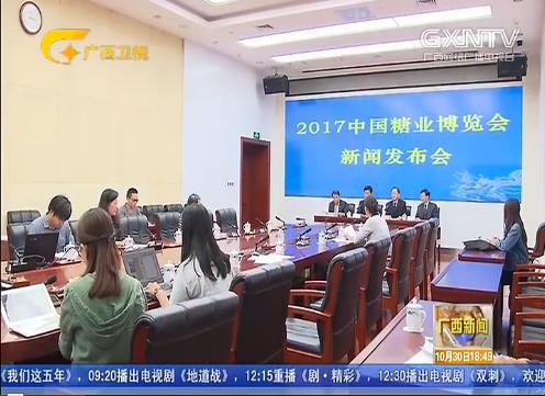 首届中国糖业博览会将于11月2日--4日在南宁举行