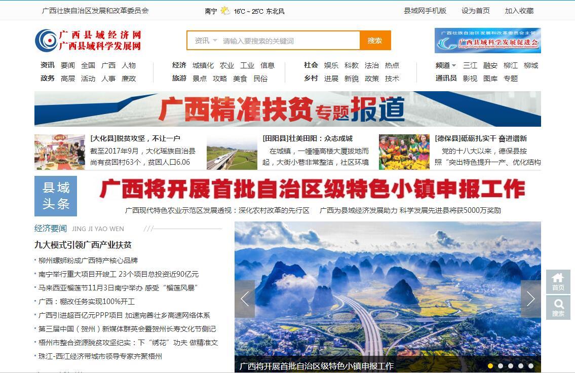广西县域经济网简介