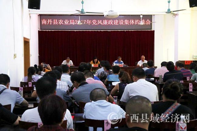 南丹县农业局开展党风廉政建设集体约谈