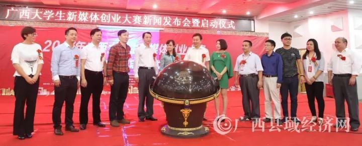 2017广西大学生新媒体创业大赛在南宁正式启动