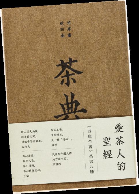 书名:茶典 书籍设计:潘焰荣 出版单位:商务印书馆