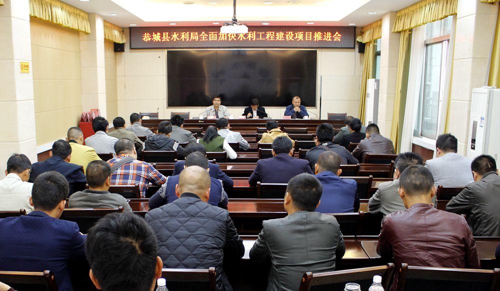 恭城县水利局召开全面加快水利工程建设项目推进会