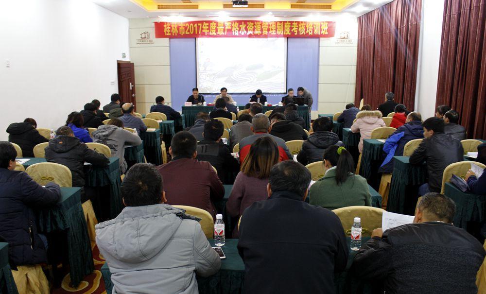 桂林市2017年最严格水资源管理制度考核培训班在恭城县举行