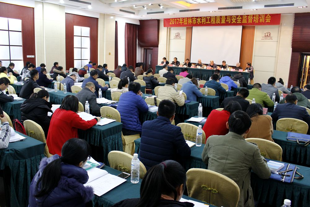 桂林市水利工程质量与安全监督培训会在恭城县举行