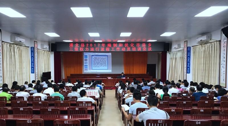 浦北县:引入法治思维 规范行政审批管理