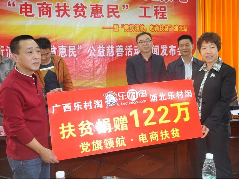 [浦北县]全力动员社会力量 参与脱贫攻坚工作