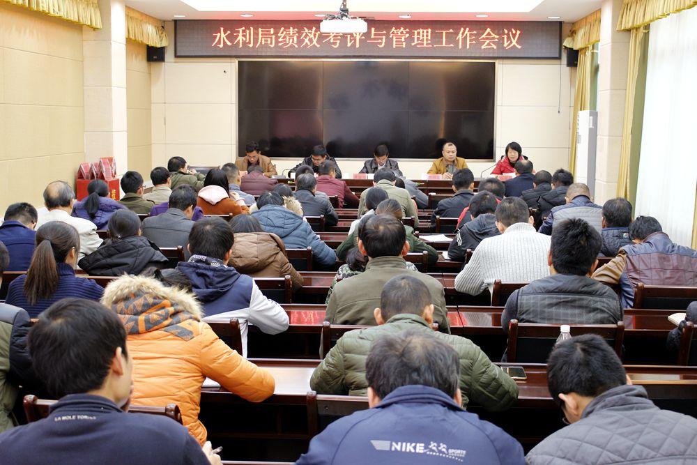 恭城县水利局召开绩效考评与管理工作会议