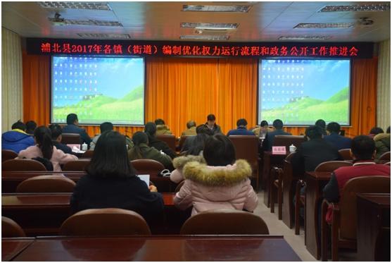 浦北县召开2017年编制优化权力运行流程和政务公开工作推进会