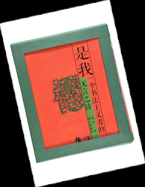书名:是我:一个书法主义者的无言之诗 书籍设计:洛齐 出版单位:漓江出版社