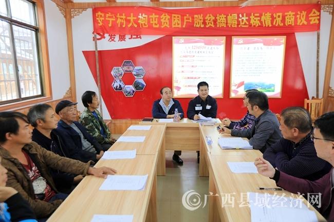 融安县委书记陈宏到联系点参加贫困户脱贫摘帽达标商议会