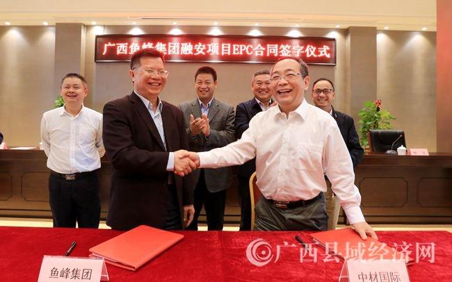 [融安县]广西鱼峰集团融安项目EPC合同签约