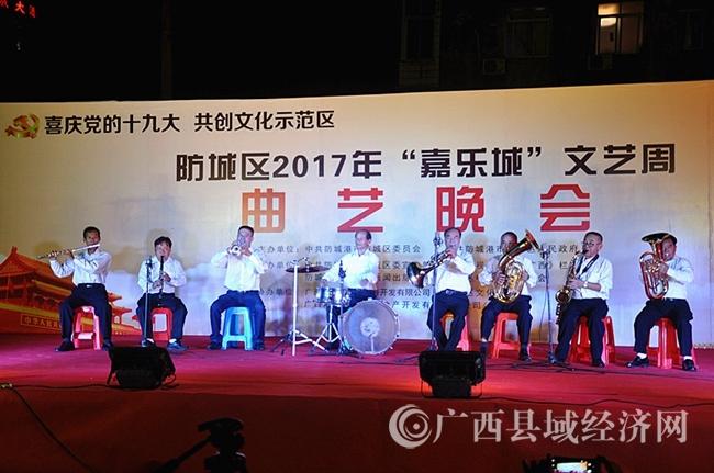 (防城区域新闻)曲艺晚会上表演的管乐合奏_