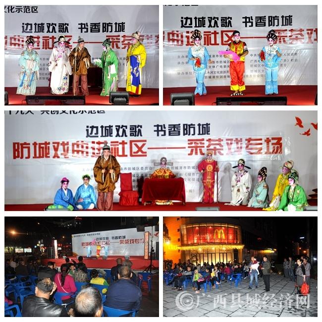 """喜庆十九大 防城区2017年""""嘉乐城""""文艺周拉开帷幕"""