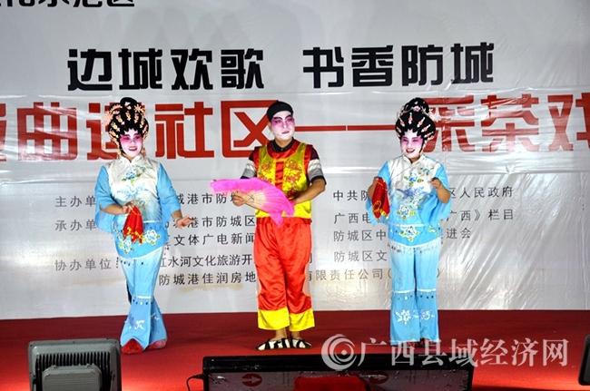 (防城区域新闻)采茶戏专场晚会上的节目采茶表演唱《歌唱党的十九大》_