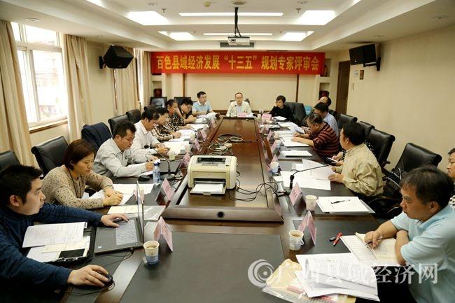 广西首个地级市县域经济发展规划通过专家评审